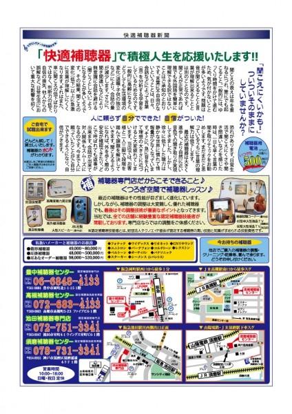 1604(改訂)-タテ新聞型チラシ裏面