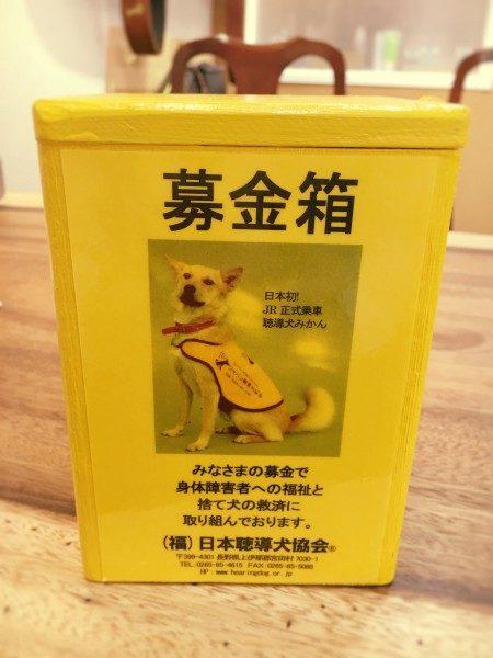 聴導犬募金箱