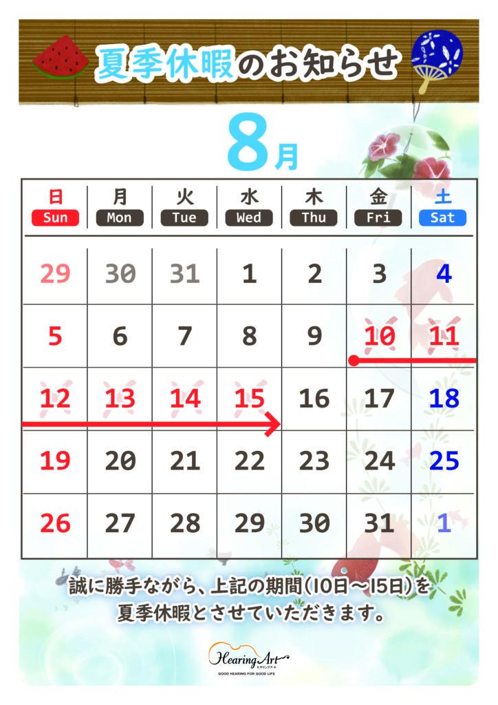 8月10日〜15日を夏季休業日とさせていただきます