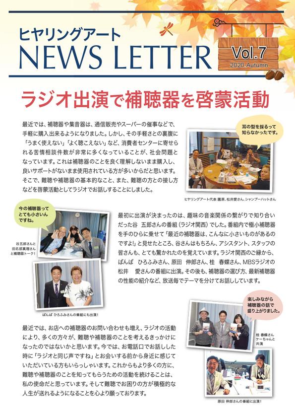 ニュースレターVol.7