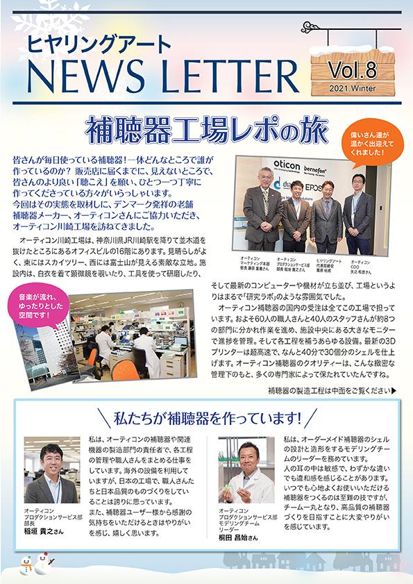 ヒヤリングアート NEWS LETTER Vol.8